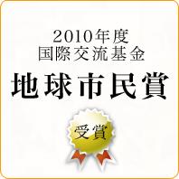 地球市民賞を受賞